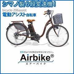 電動自転車206s-smail.jpg