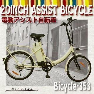 電動自転車折りたたみ353s-smail.jpg